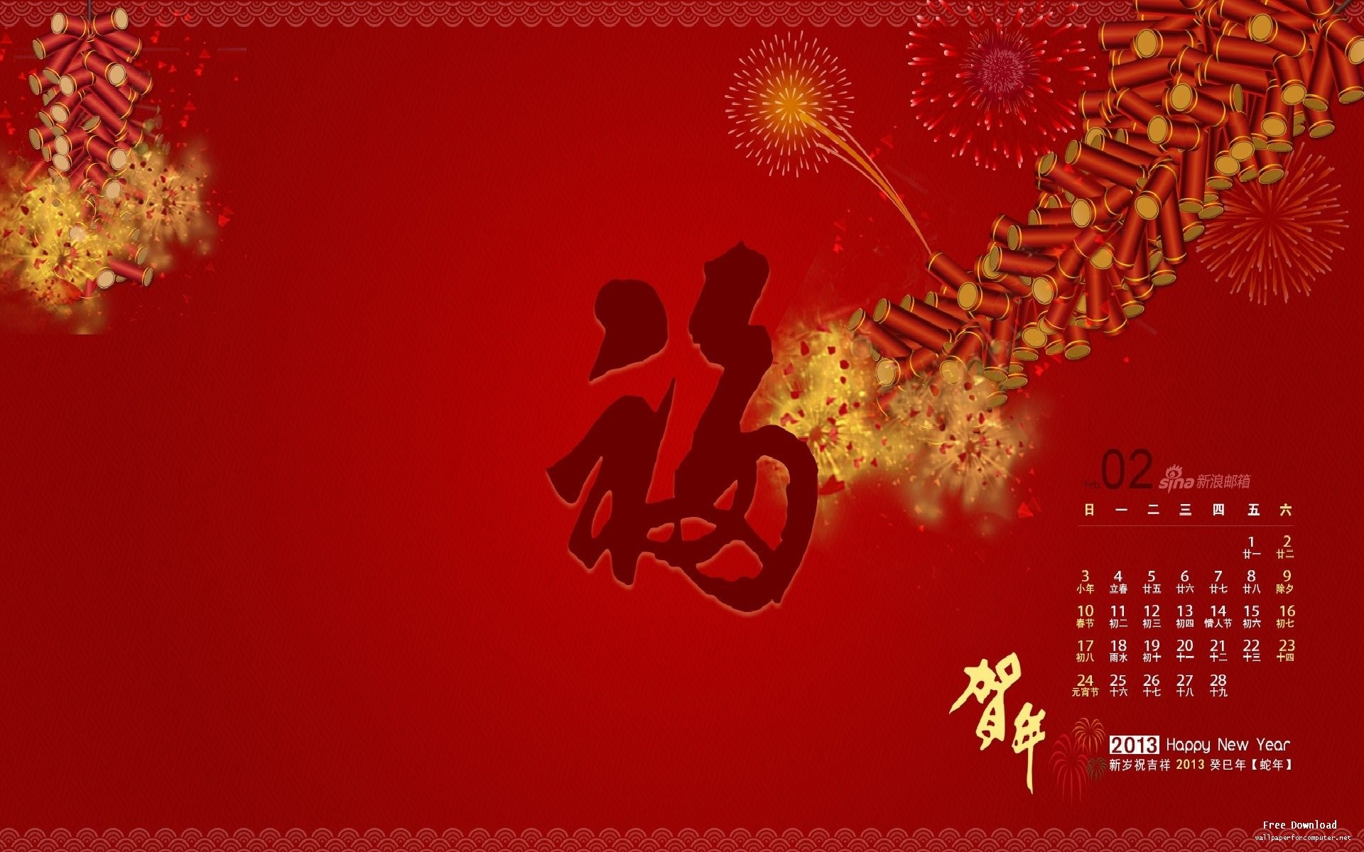 1920x1200 chinese new year desktop background