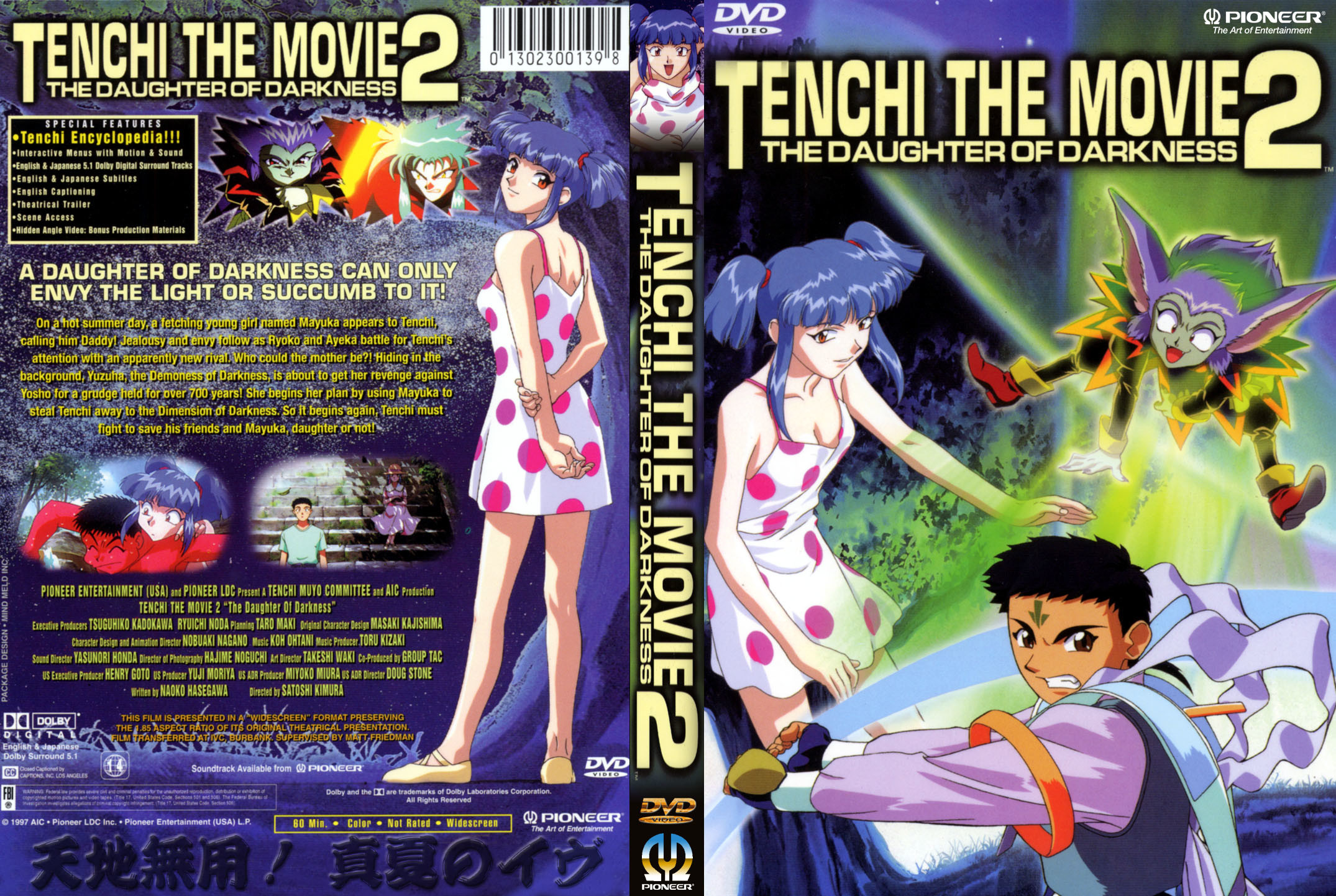 2150x1442 Tenchi The Movie 2 - The Daughter Of Darkness (Manatsuno Eve) DVD Cover