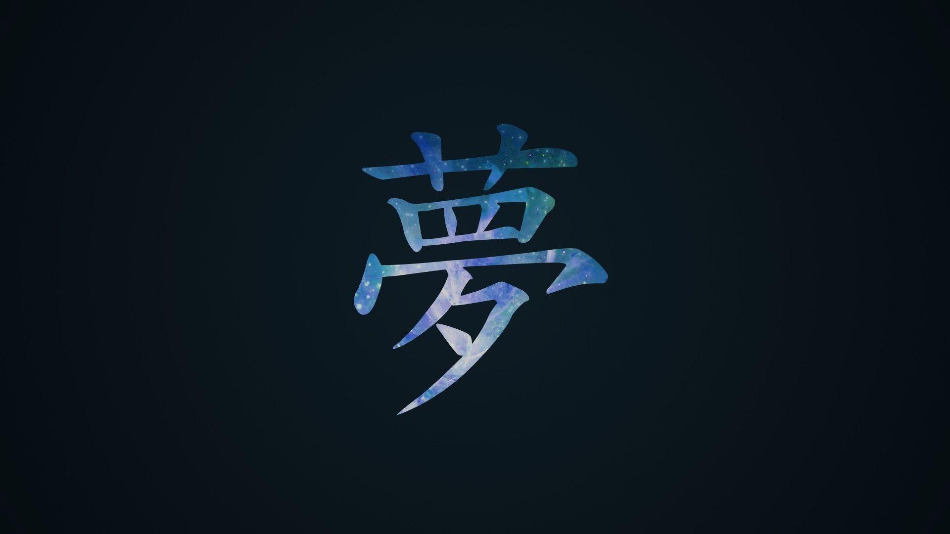 Chinese symbols wallpaper 57 images 1920x1080 symbol chinese wallpaper 1920x1080 213041 wallpaperup buycottarizona