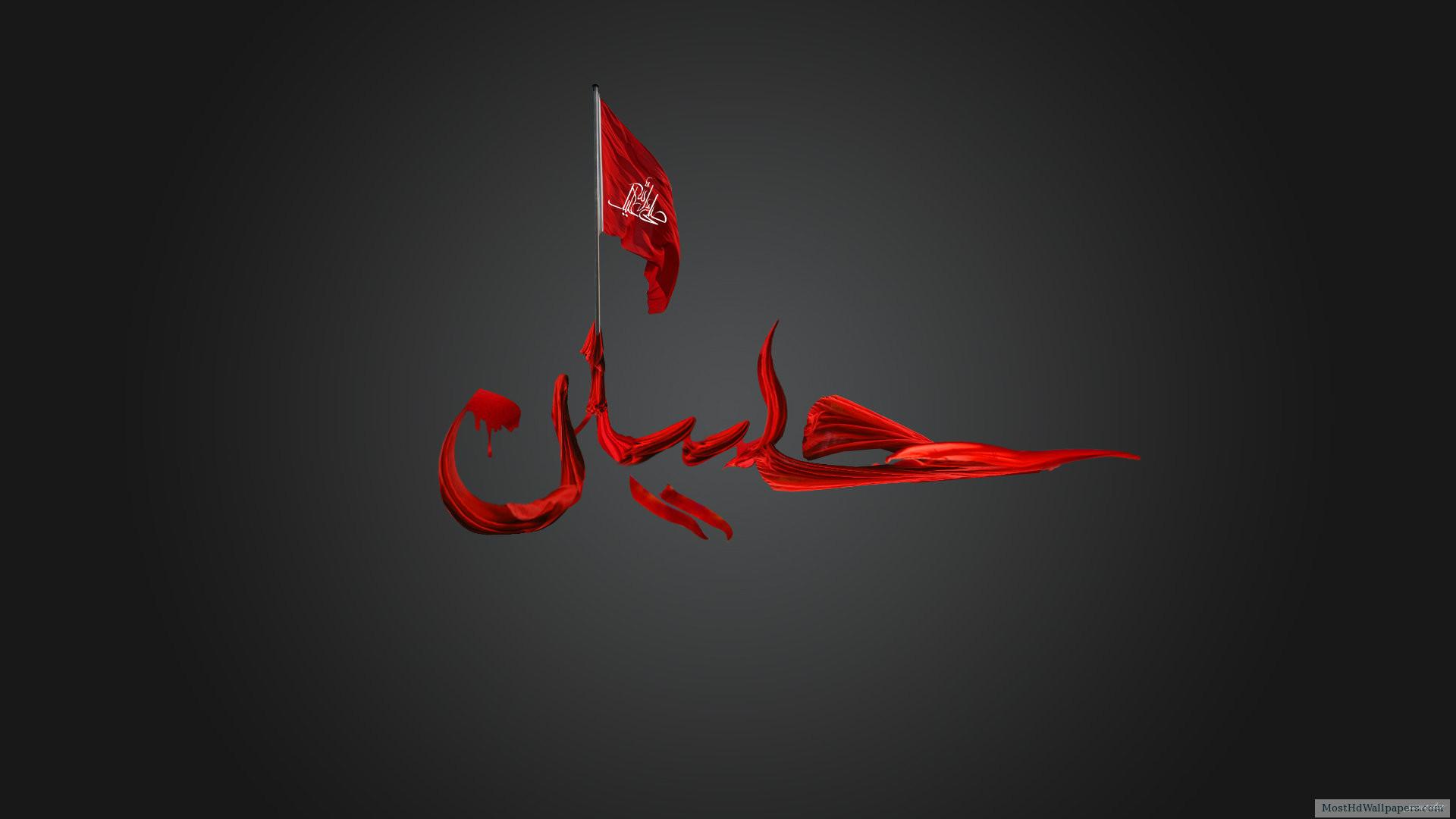 Ya Hussain Wallpaper Karbala Wallpapers (46...