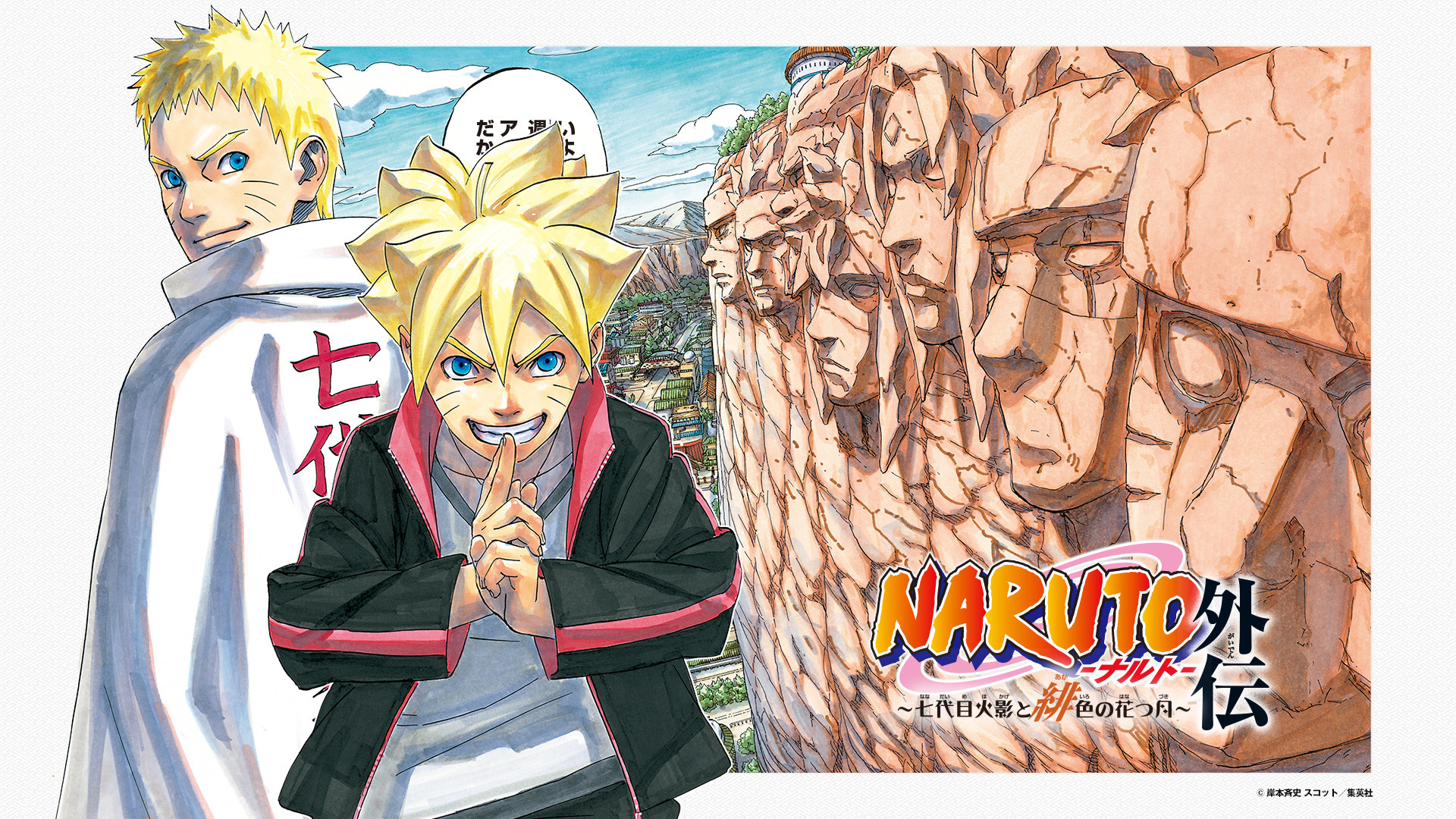 1920x1080 ... Naruto And Boruto | wallpaper | by aloli