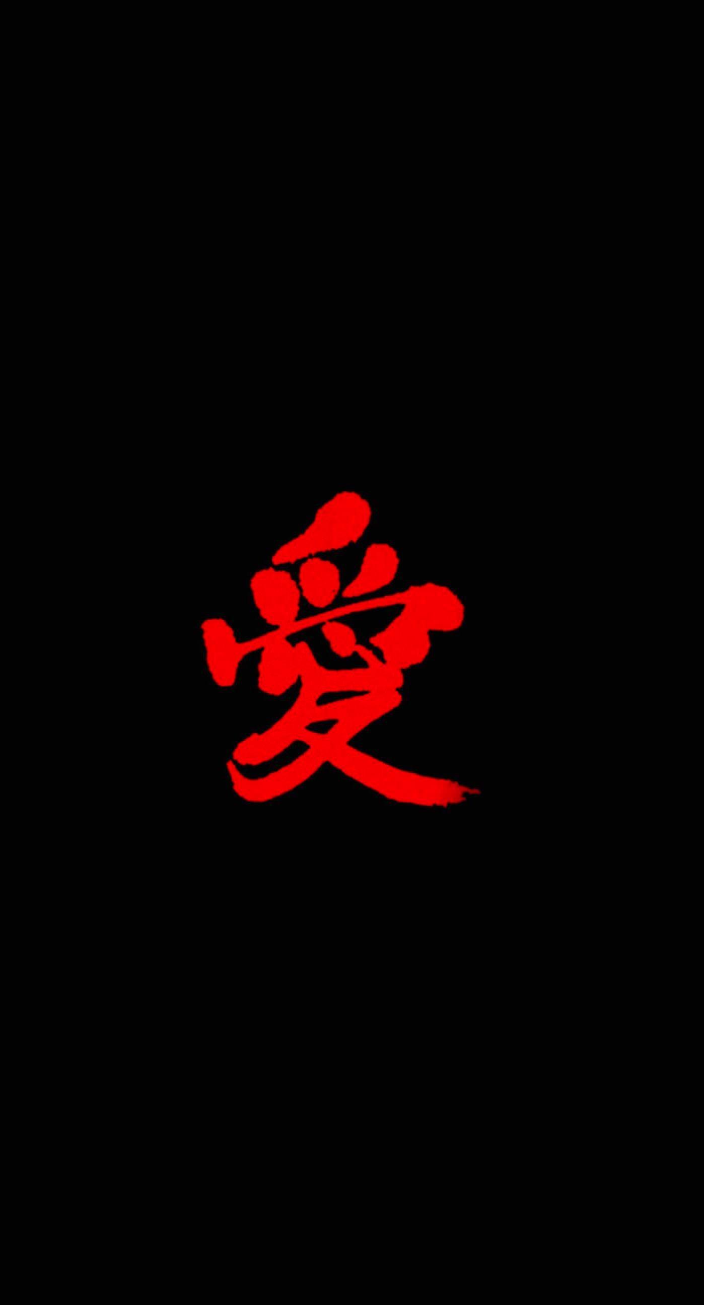 1080x1920 Lightsaber Red Starwars Art Film IPhone 6 Plus Wallpaper