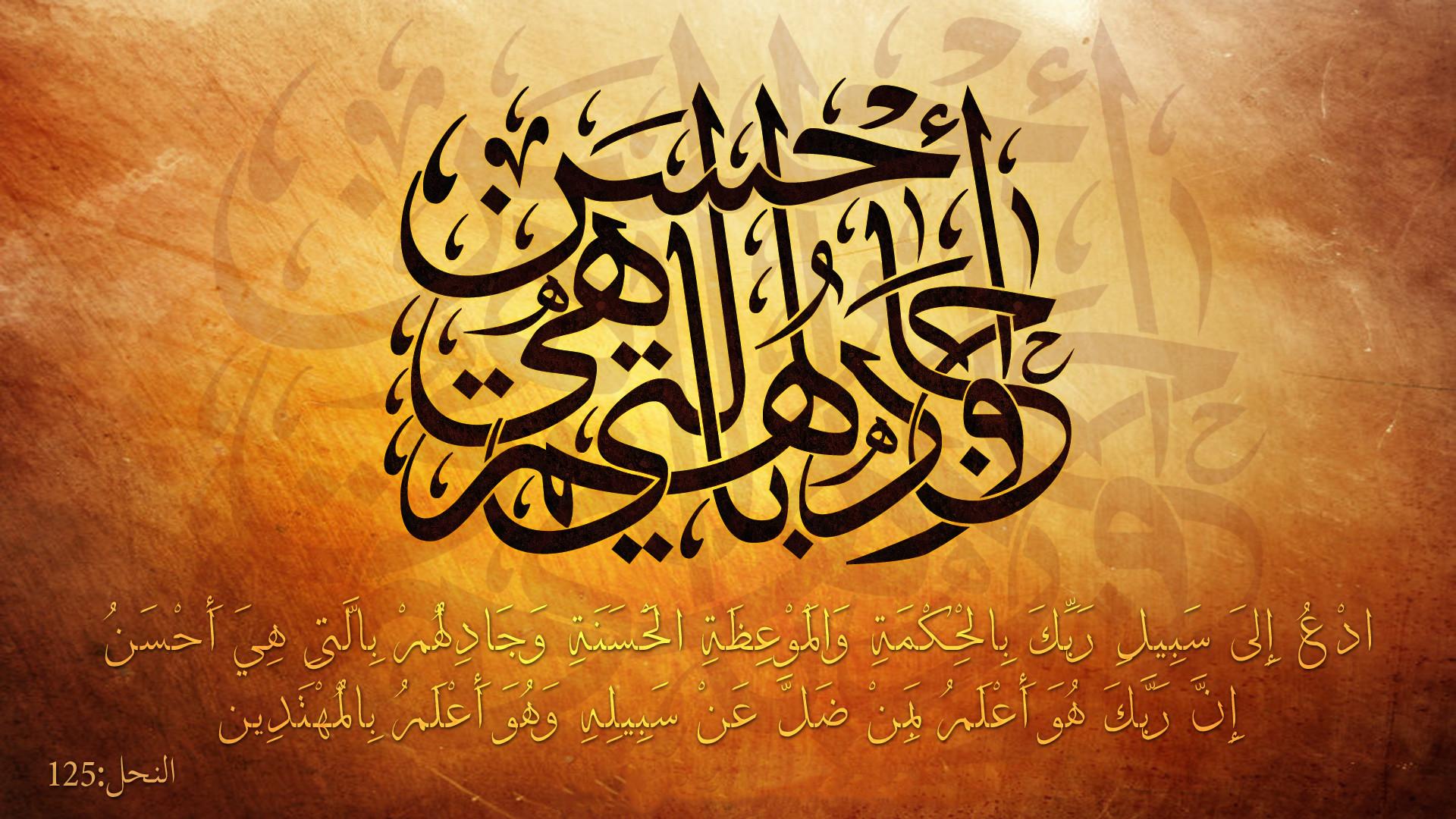Arabic Wallpaper (56+ images)