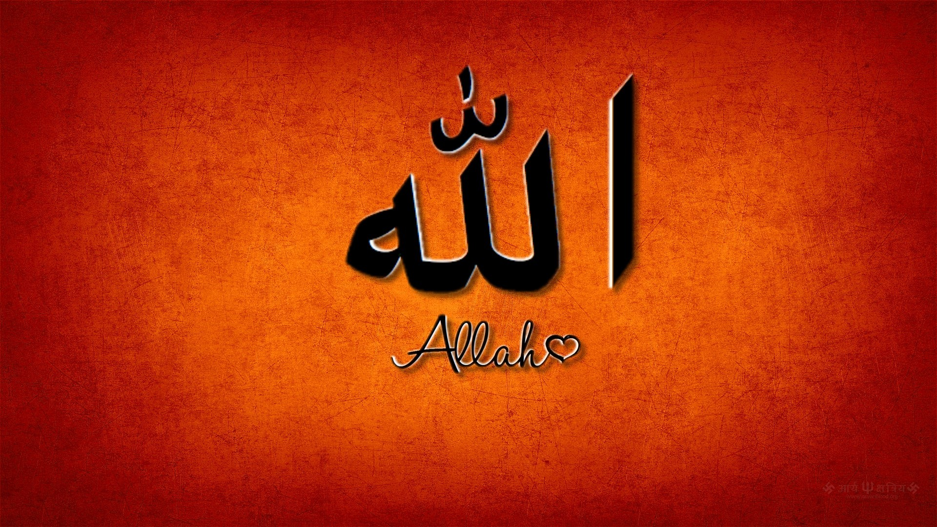 1920x1080 I Love Allah Wallpaper