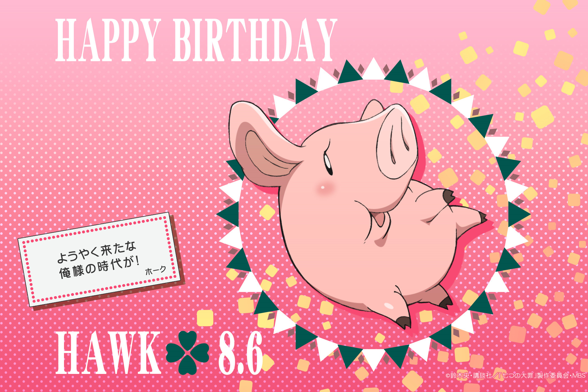 1920x1280 Image - Hawk Birthday 2015 Wallpaper.png | Nanatsu no Taizai Wiki | FANDOM  powered by Wikia