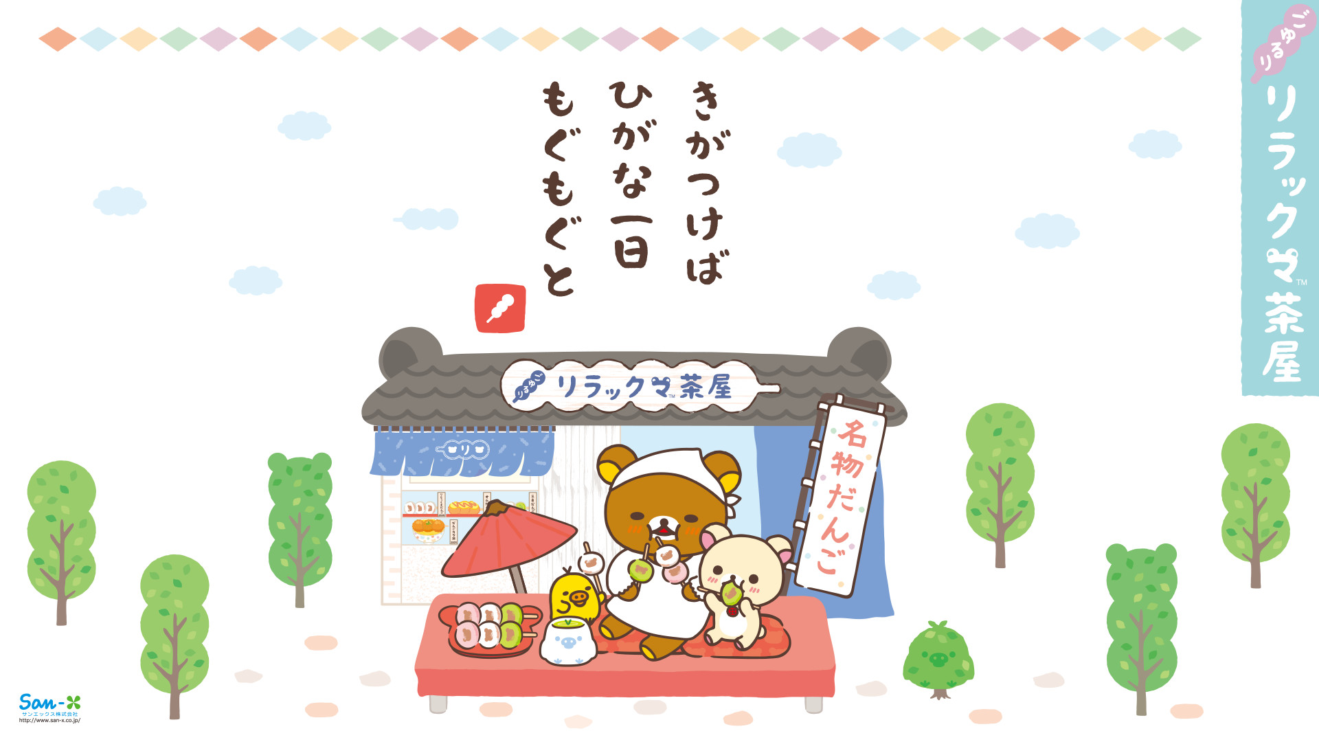 1920x1080 Korilakkuma Strawberry-Bunny Series Desktop Wallpaper