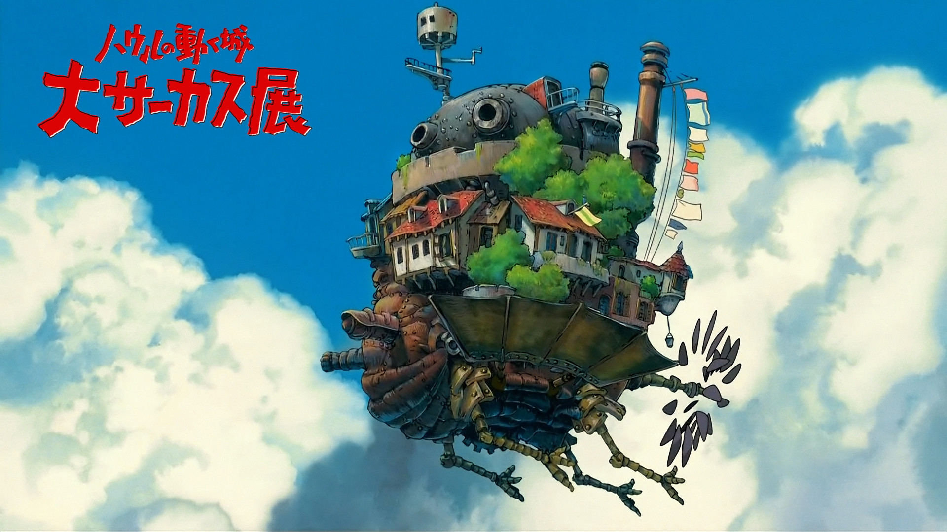 1920x1080 Howl's Moving Castle 2 (Fake) movie poster by DaisyLovin on DeviantArt