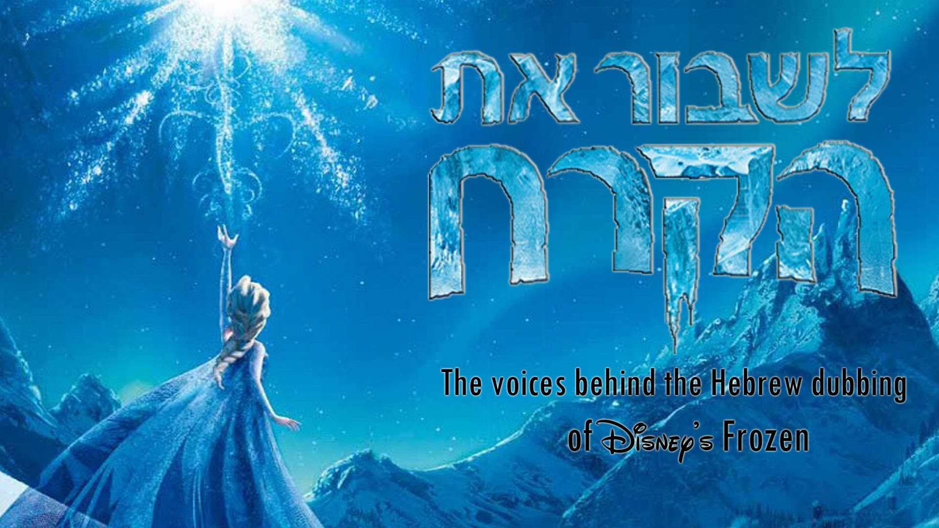 1920x1080 Yom Ha'atzmaut begins tonight and ends Tuesday evening—what better way to  celebrate than by listening to the entire Frozen soundtrack in Hebrew?