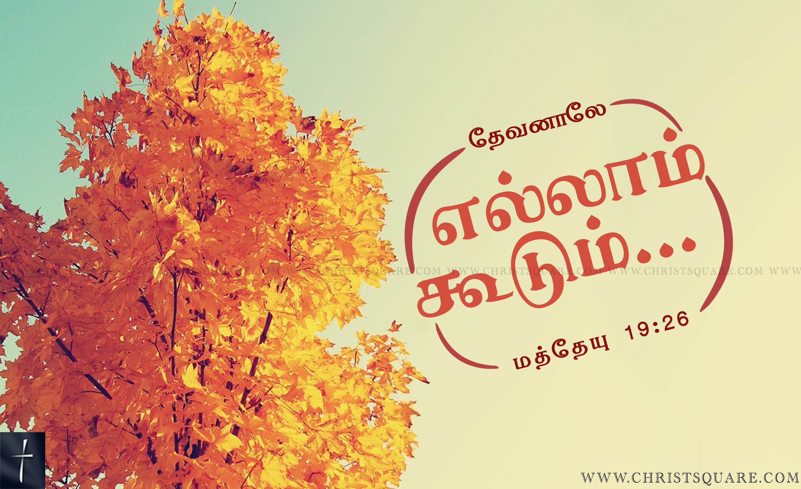 2760x1686 tamil christian wallpaper,tamil bible wallpaper,tamil bible image,tamil  bible