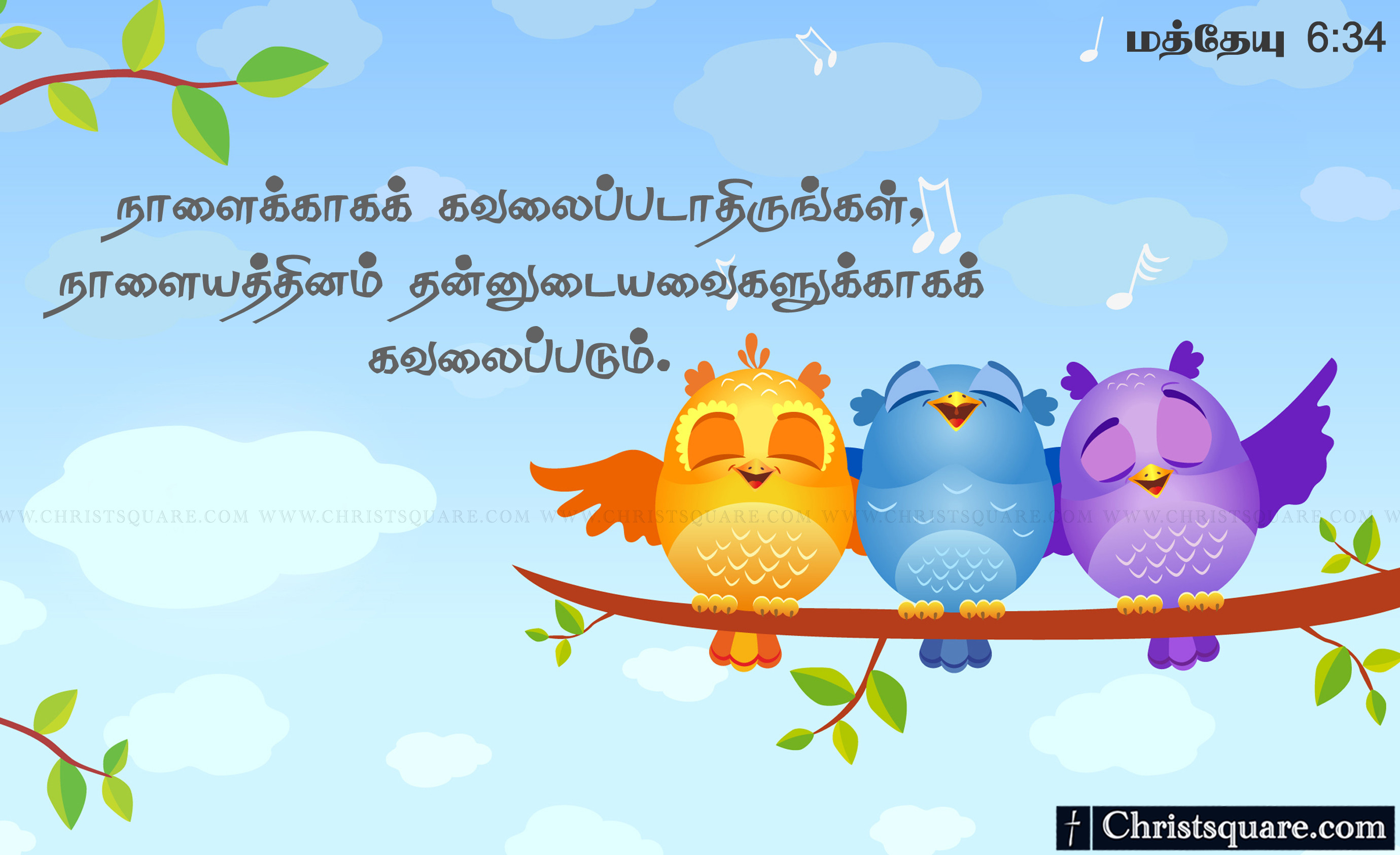 Great Wallpaper Bible Verse Tamil