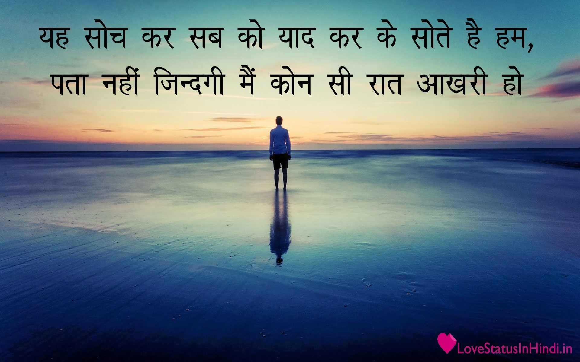 1920x1200 True Love Shayari By Hindi True Love Shayari In Hindi- Love Status In Hindi  - Love Status In