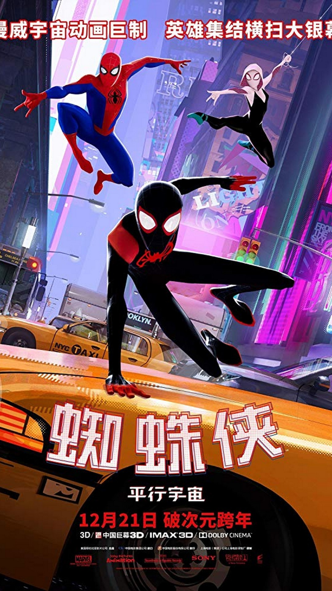 1080x1920 Spider-Man Into the Spider-Verse 2018 Movie Poster with resolution   pixel.