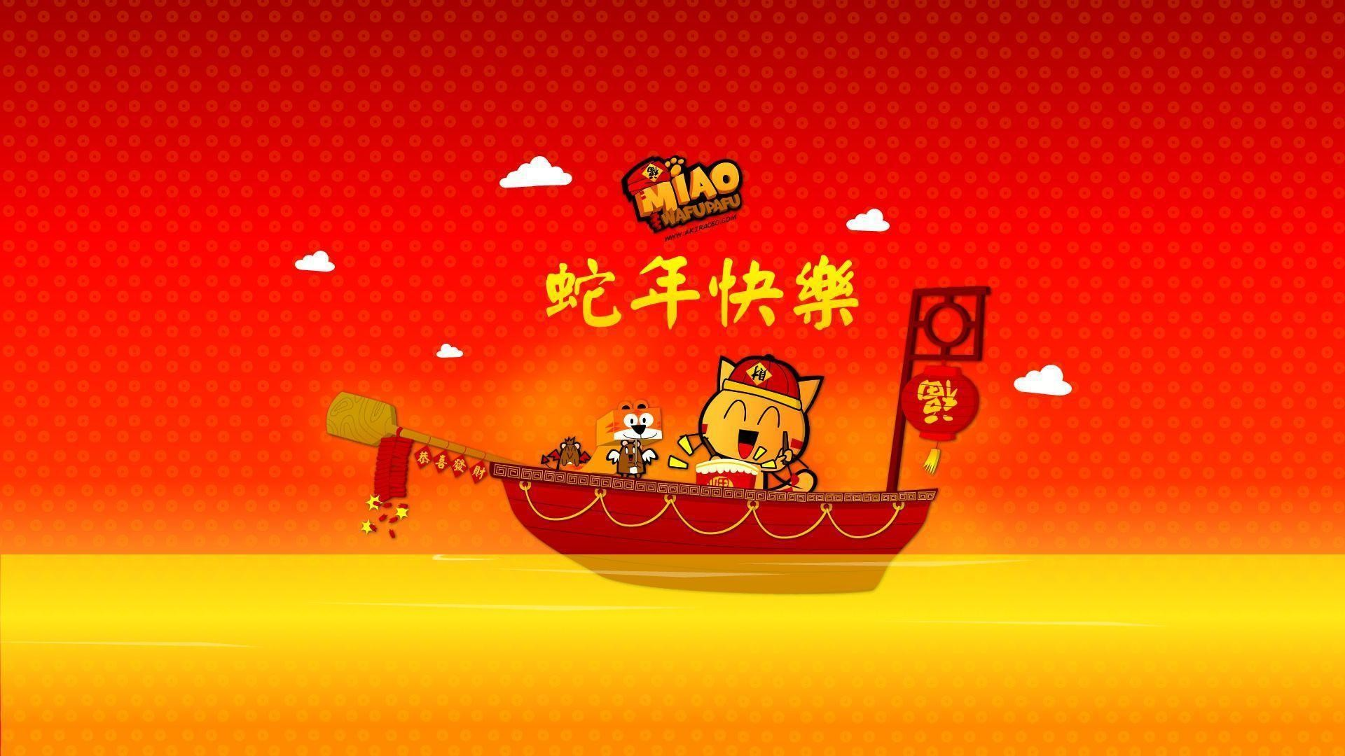 1920x1080 Chinese New Year Wallpaper #7038107
