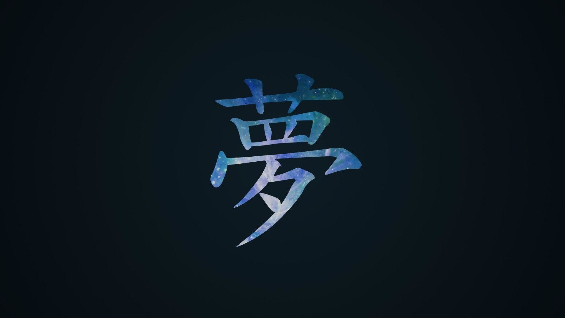 Chinese Symbol Wallpaper 65 Images