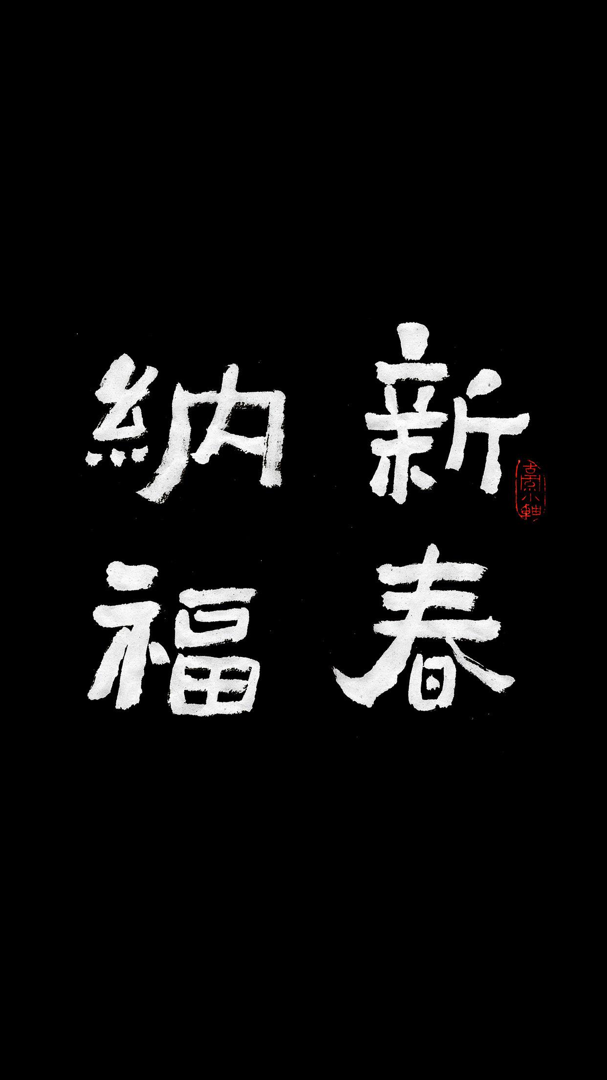3333x1730 Chinese New Year 2016 Wallpaper
