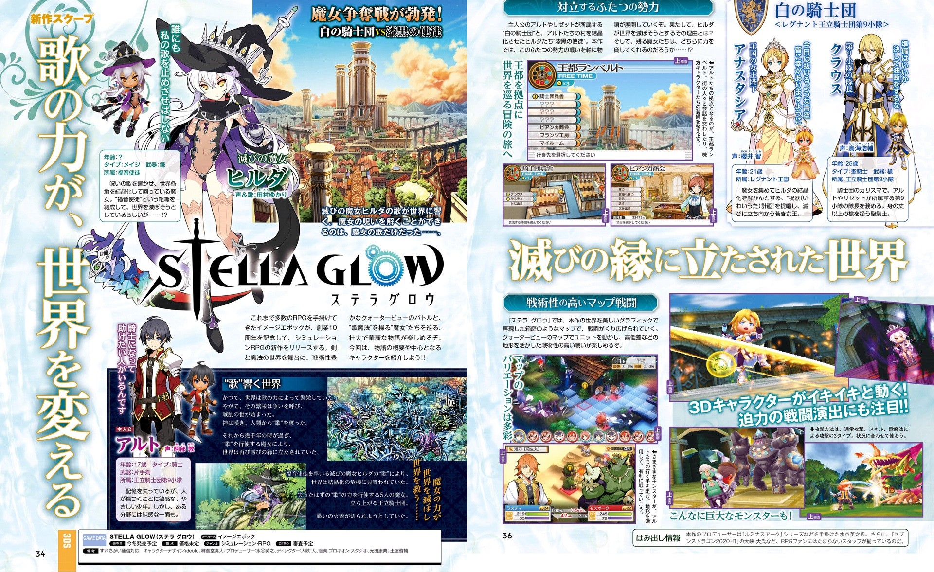 1920x1176 Stella Glow Nintendo 3DS Scans, images - Legendra RPG