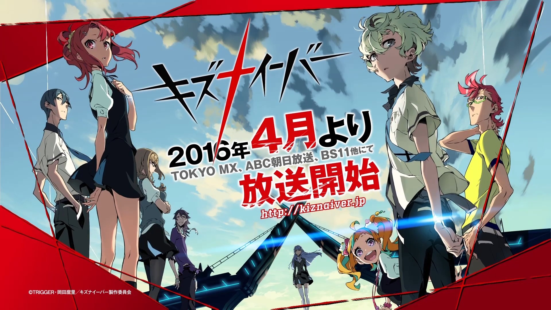 1920x1080 Crunchyroll, who hold exclusive streaming rights for the TRIGGER original  anime Kiznaiver, have kindly released an English subtitled version of the  trailer ...