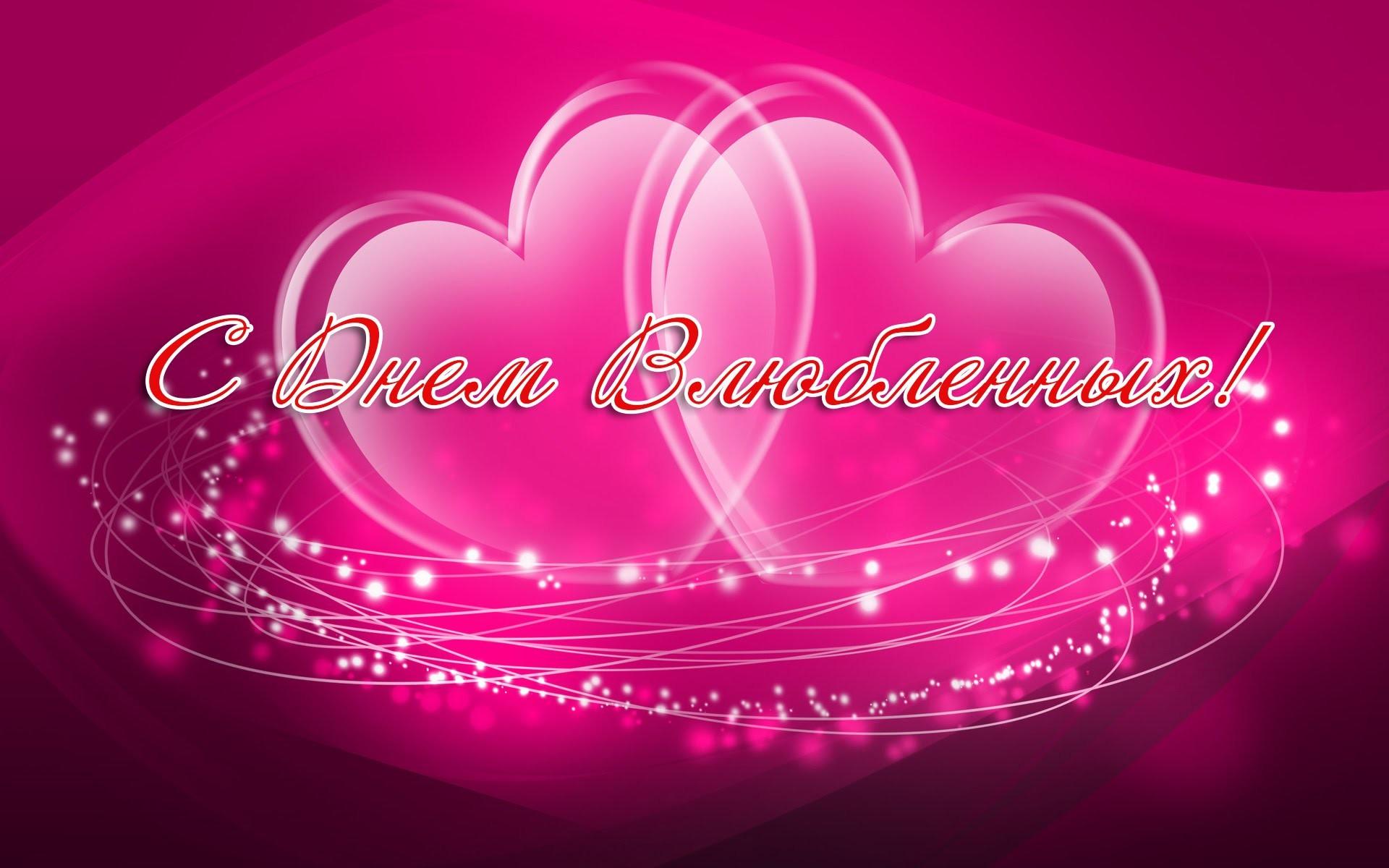 Поздравления с Днем святого Валентина (14 февраля) сборник 53