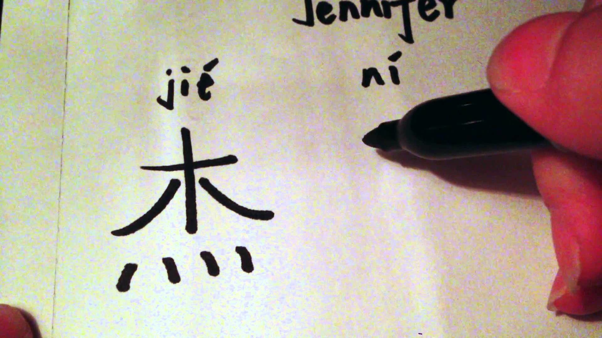 name in chinese writing