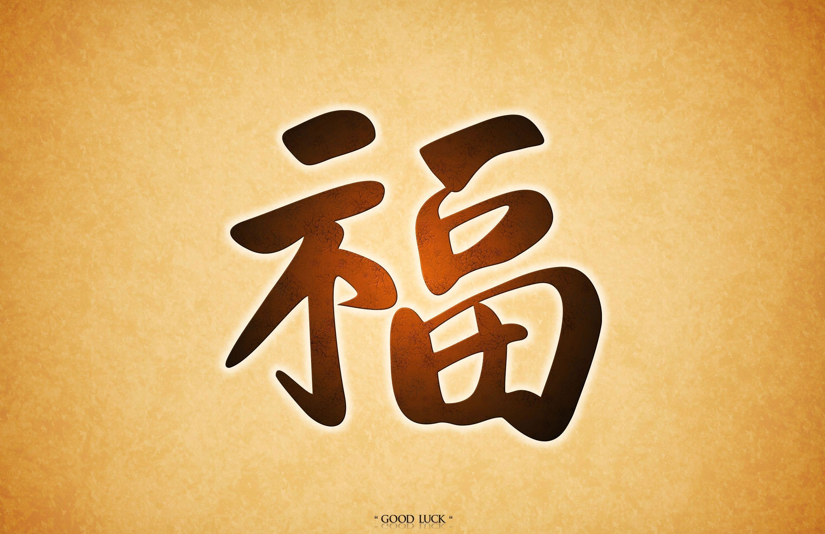 Chinese Symbol Wallpaper (65+ images)